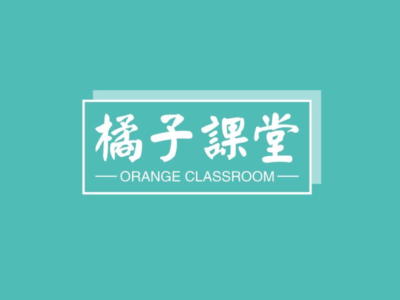 橘子课堂LOGO设计