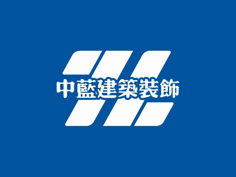 中蓝建筑装饰LOGO设计