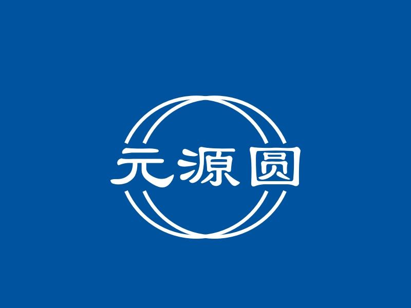 元源圆LOGO设计