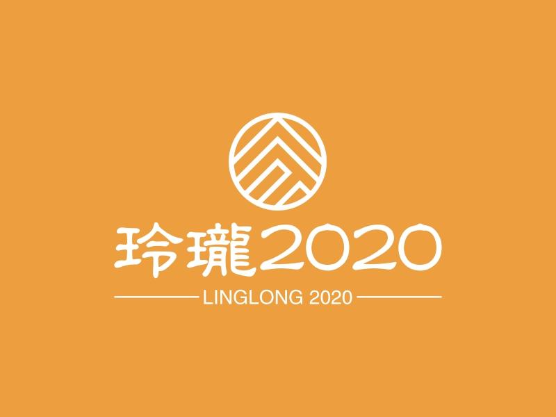 玲珑2020LOGO设计