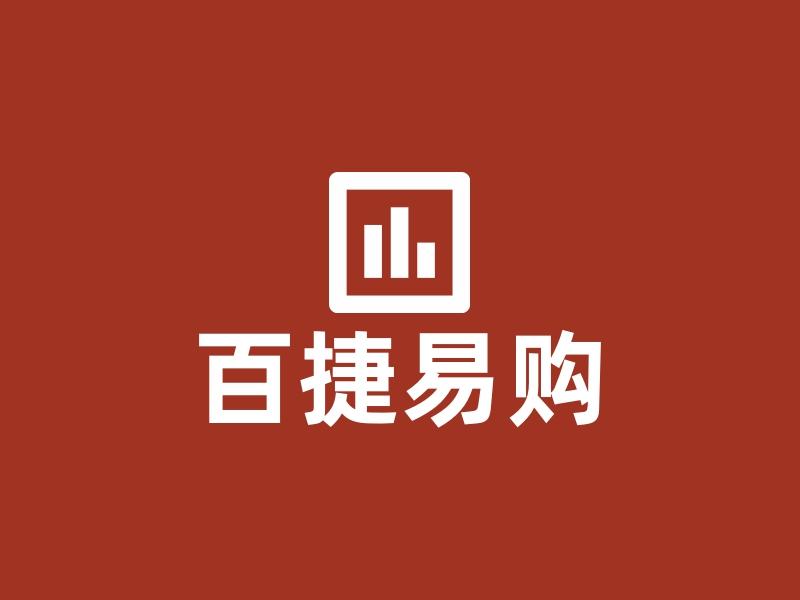 百捷易购LOGO设计