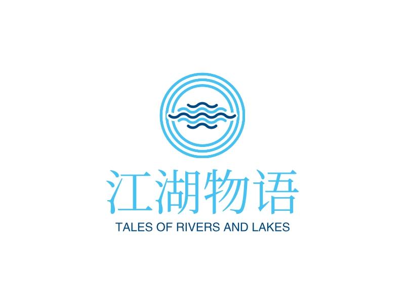 江湖物语LOGO设计