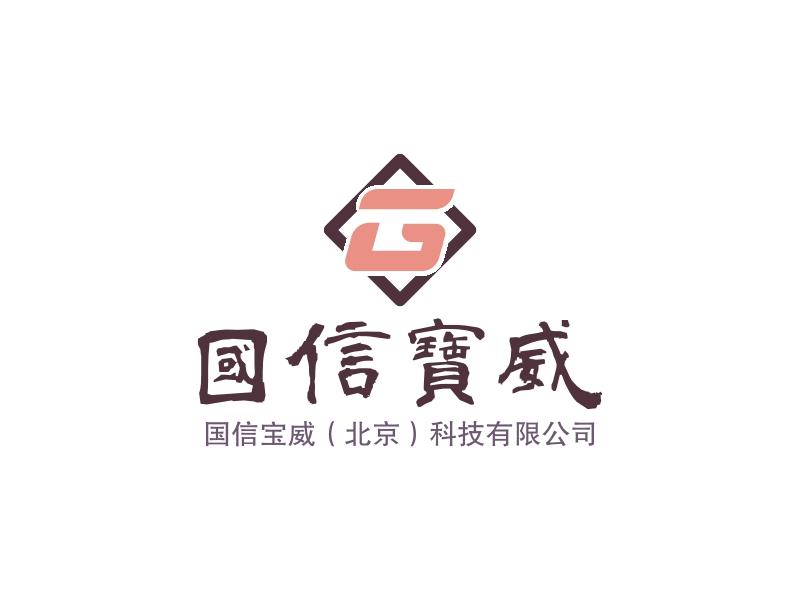 国信宝威LOGO设计