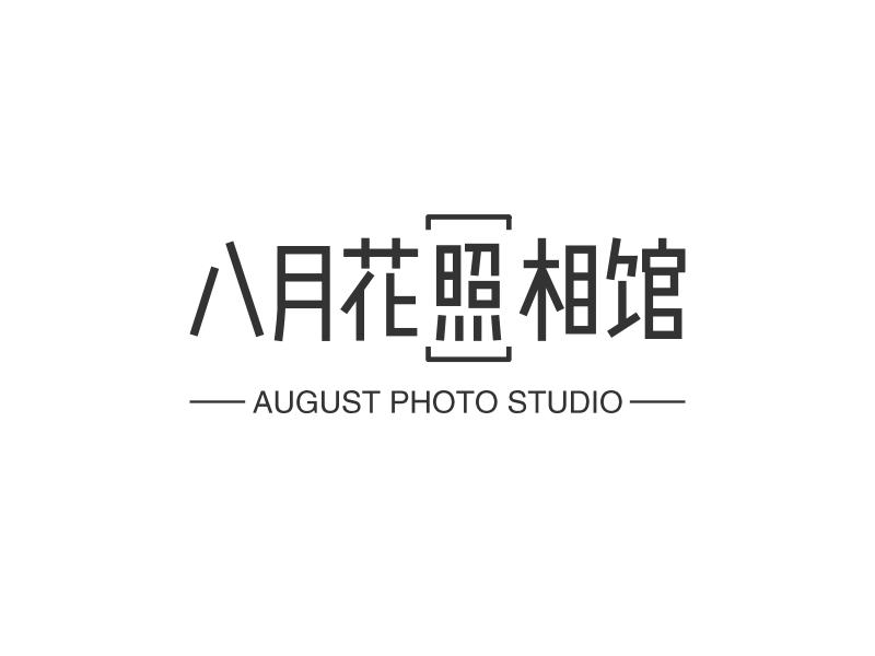 八月花照相馆LOGO设计
