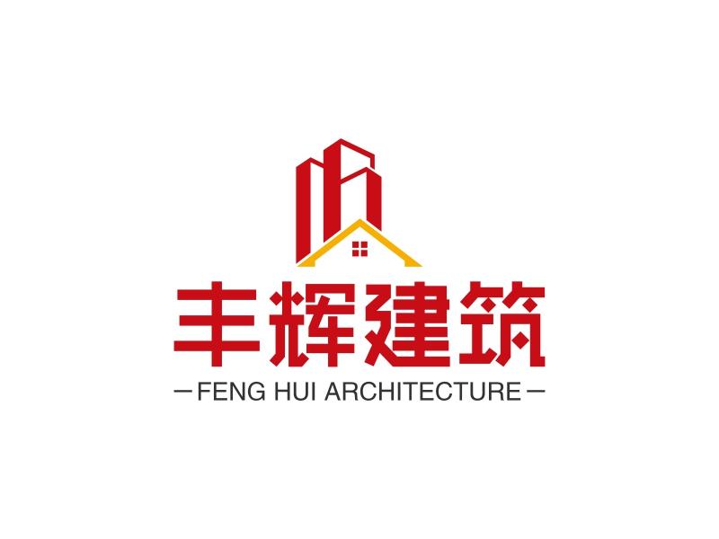 丰辉建筑LOGO设计