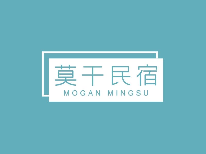 莫干民宿LOGO设计
