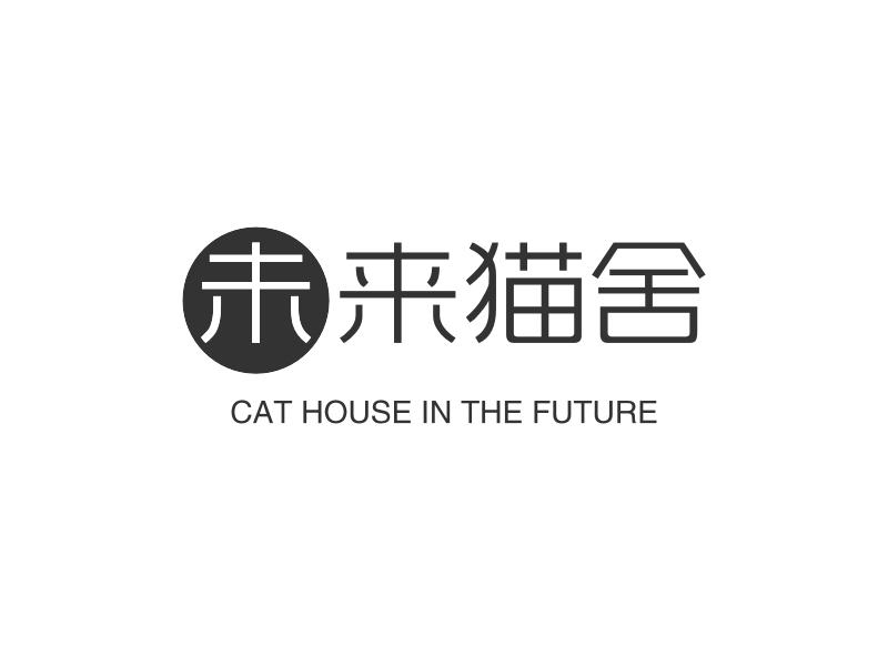 未来猫舍LOGO设计
