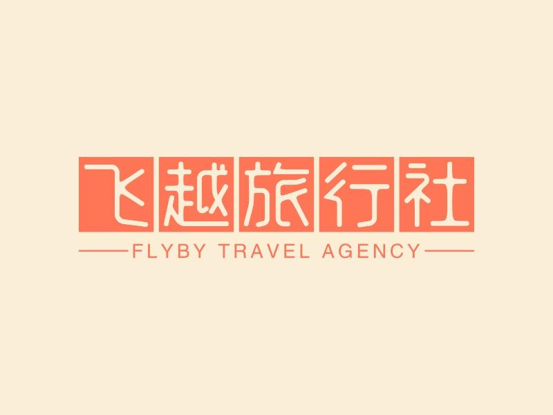 飞越旅行社LOGO设计