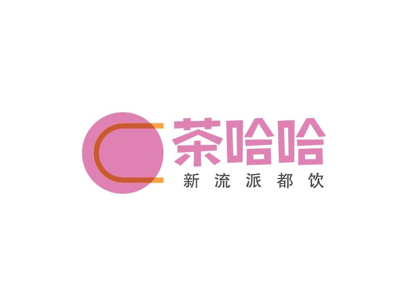 茶哈哈LOGO设计