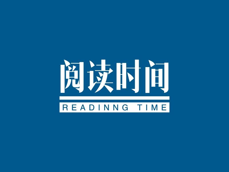 阅读时间LOGO设计