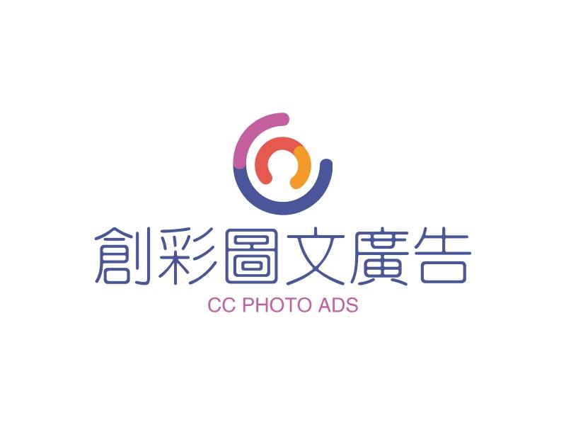 创彩图文广告LOGO设计