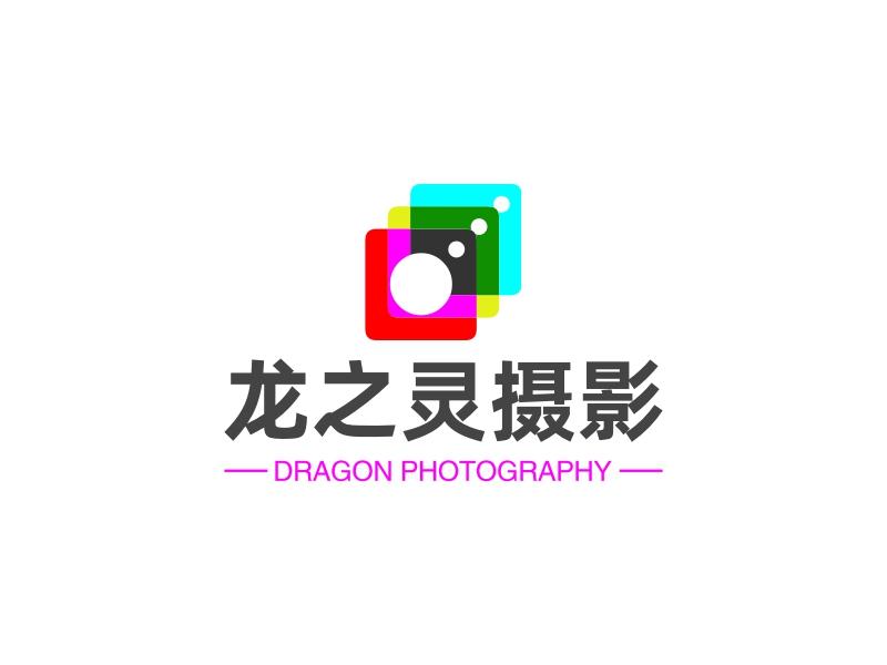 龙之灵摄影LOGO设计