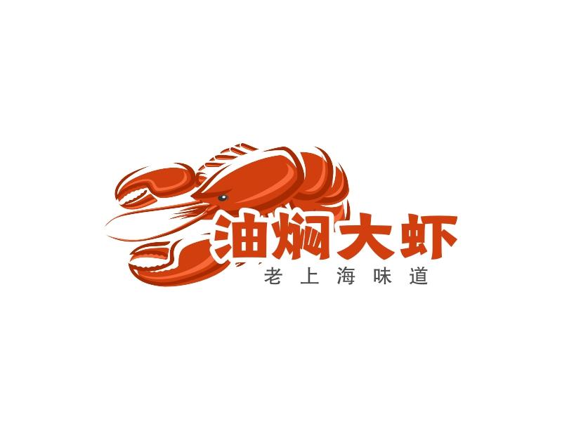 油焖大虾LOGO设计