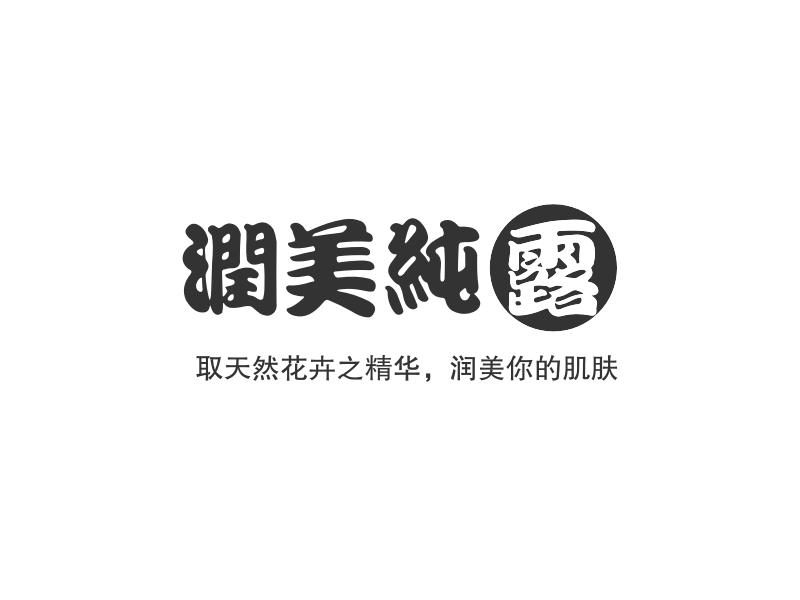 润美纯露LOGO设计
