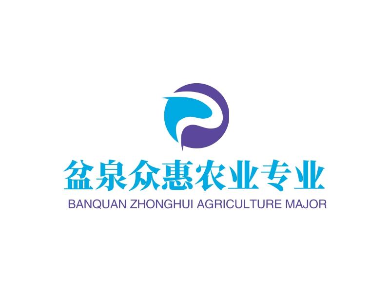 盆泉众惠农业专业LOGO设计