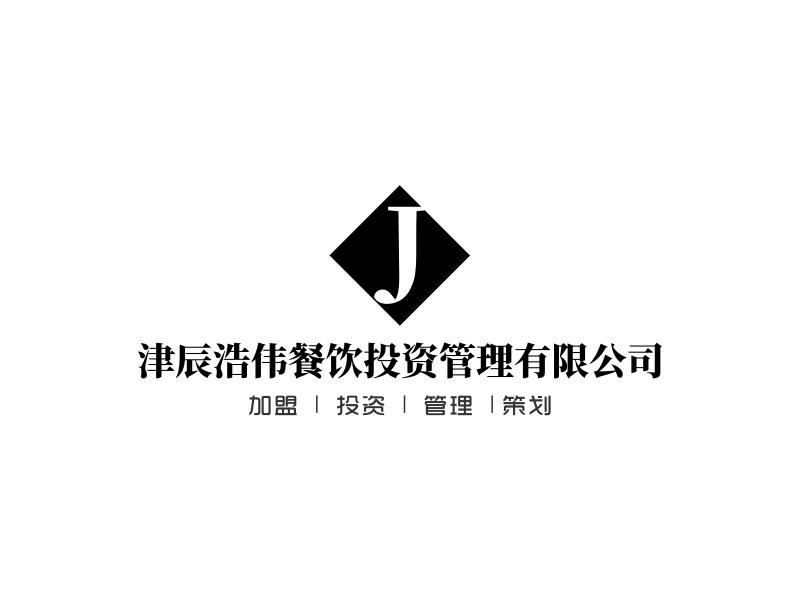 津辰浩伟餐饮投资管理有限公司LOGO设计