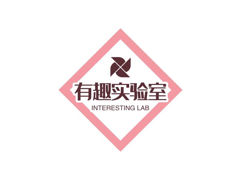 有趣实验室LOGO设计