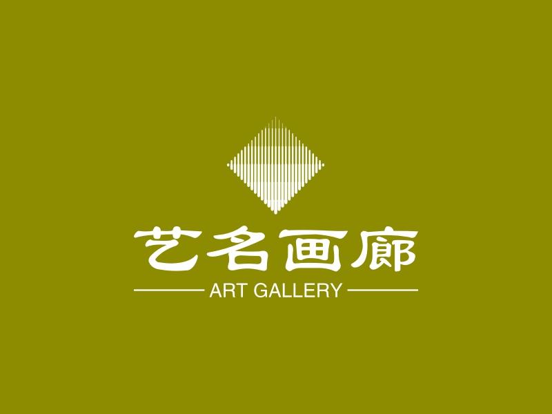 艺名画廊LOGO设计