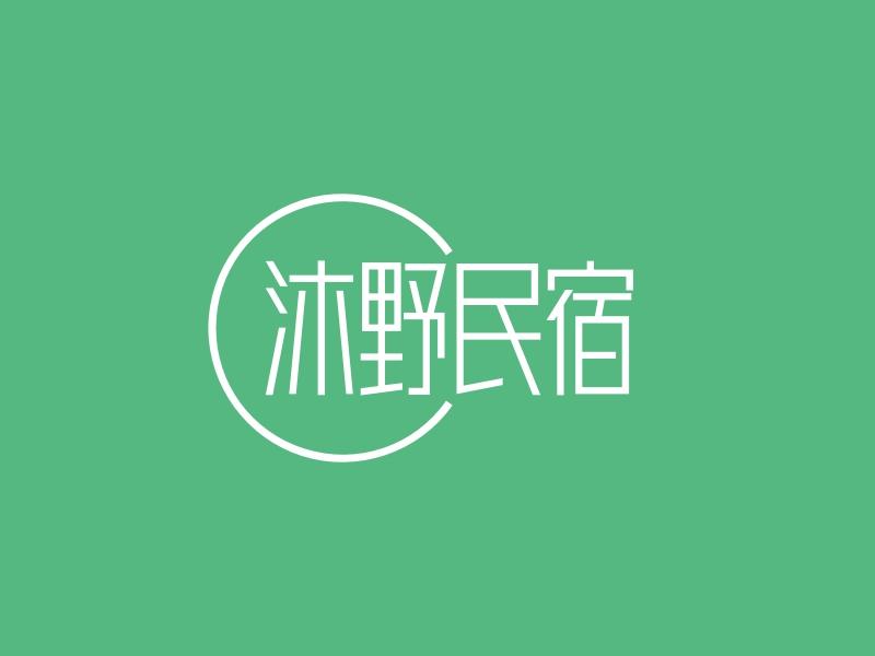 沐野民宿LOGO设计