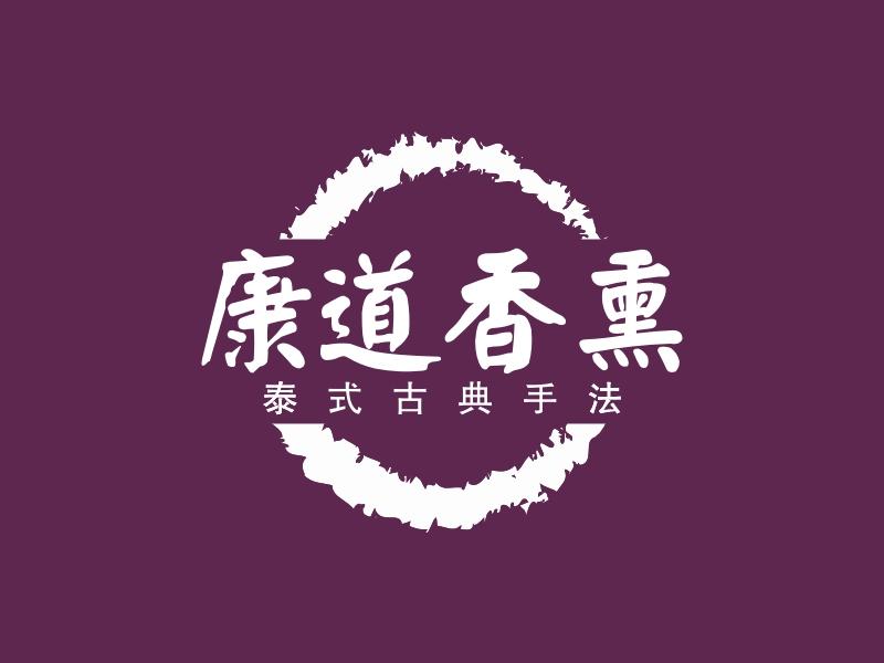 康道香薰LOGO设计