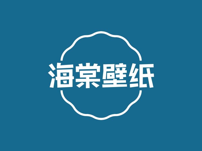 海棠壁纸LOGO设计