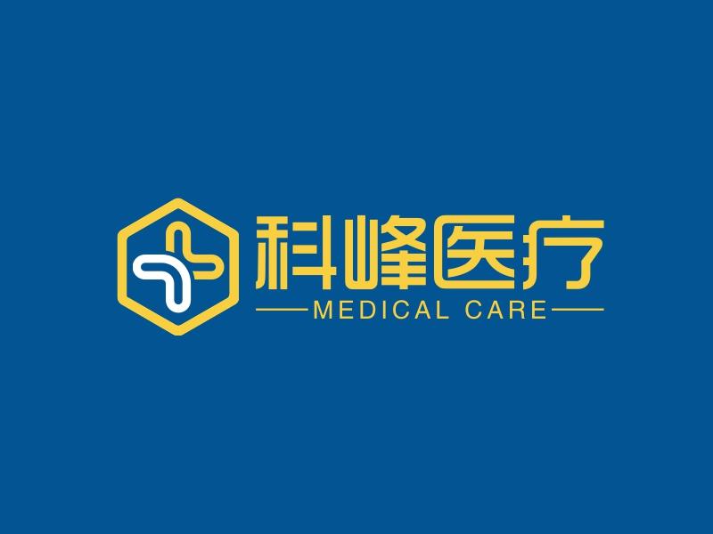 科峰医疗LOGO设计