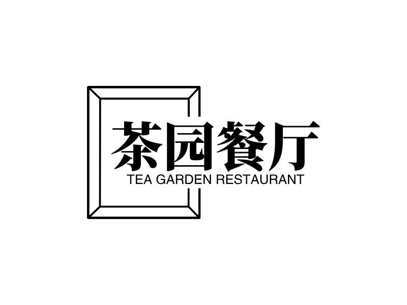 茶园餐厅LOGO设计