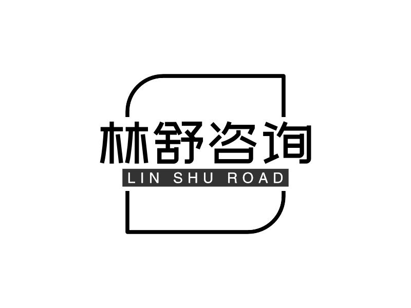 林舒咨询LOGO设计
