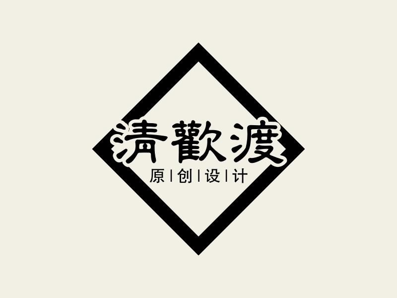 清欢渡LOGO设计