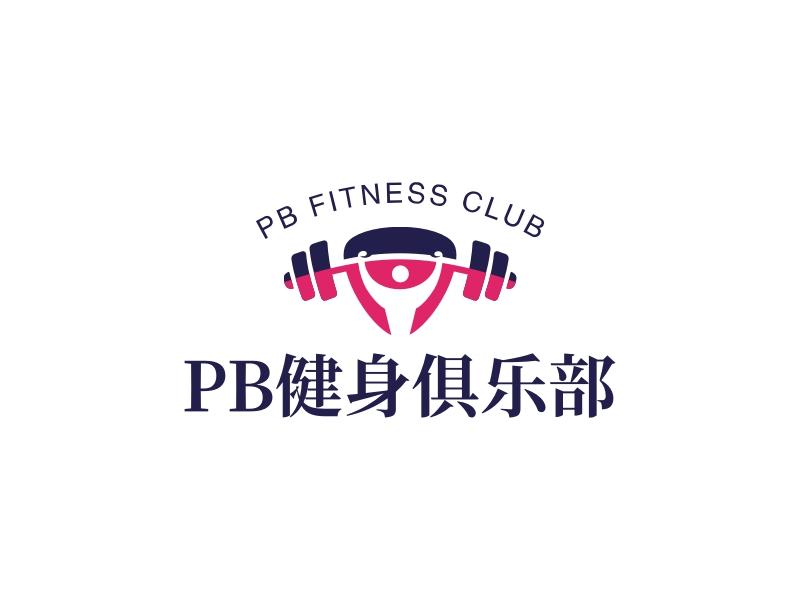 PB健身俱乐部LOGO设计