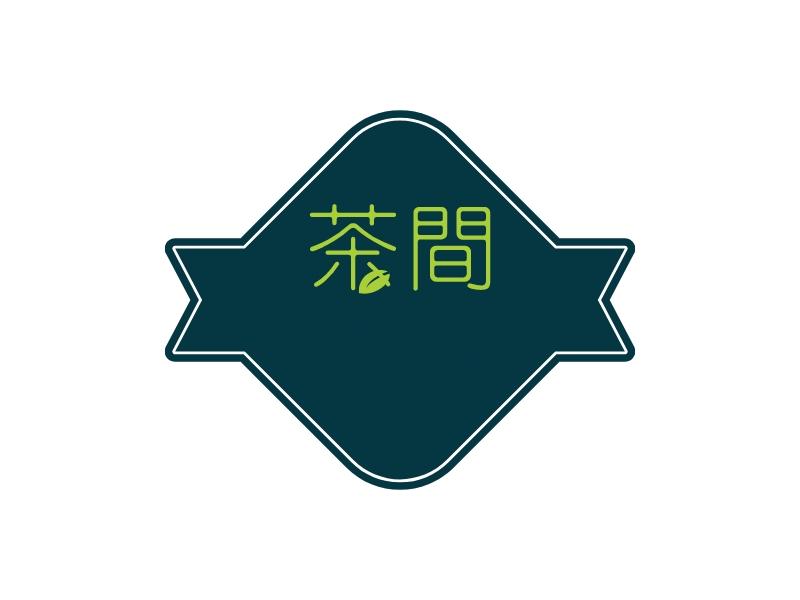 茶间LOGO设计