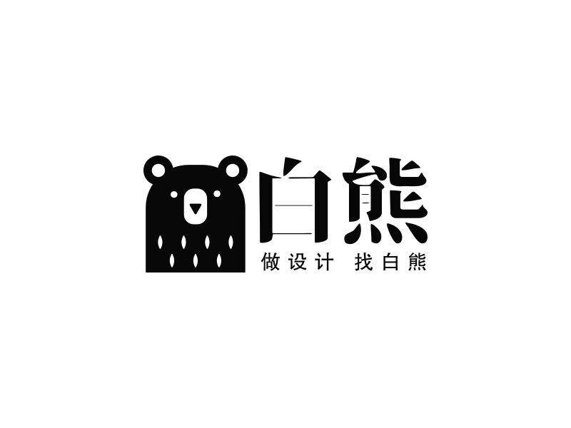 白熊LOGO设计