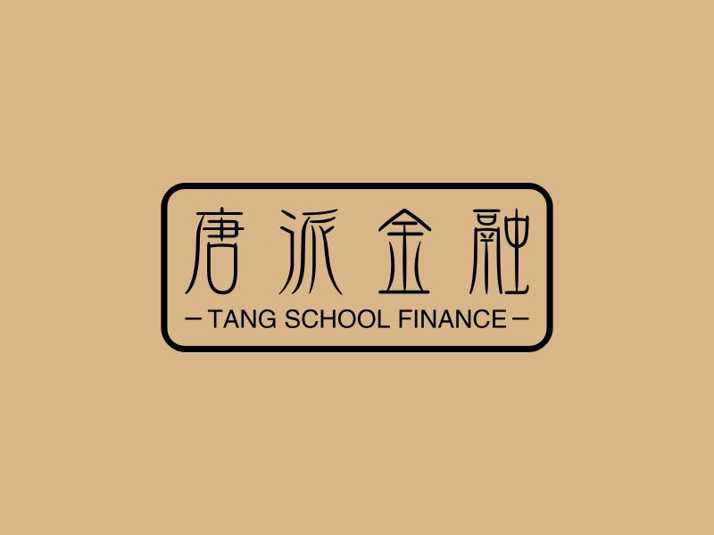 唐派金融LOGO设计