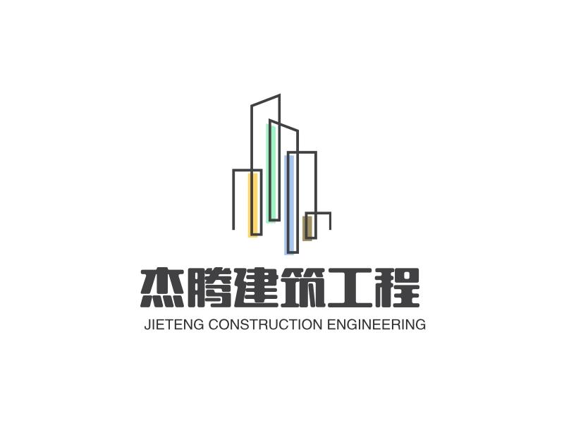 杰腾建筑工程LOGO设计