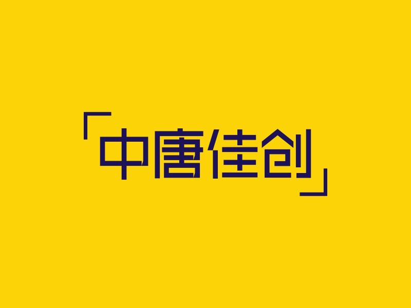 中唐佳创LOGO设计