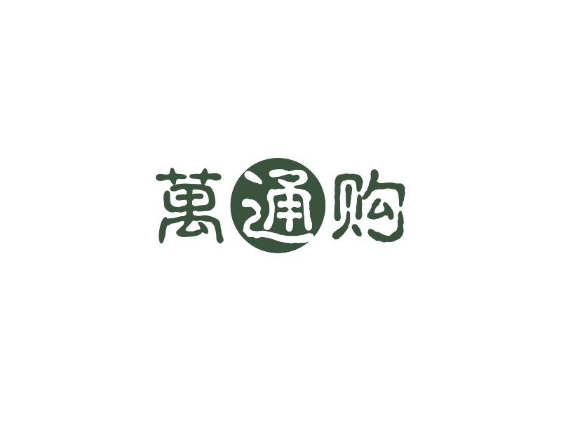 萬通购LOGO设计