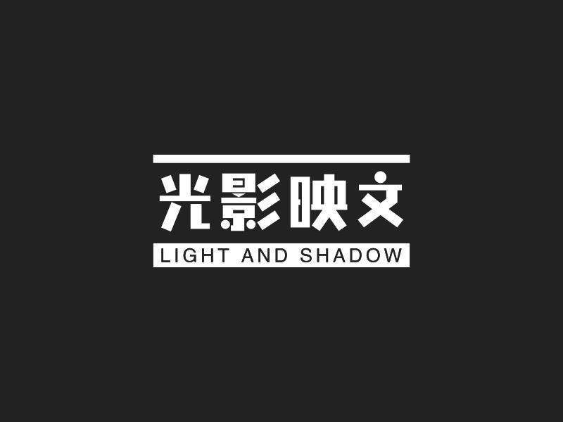 光影映文LOGO设计