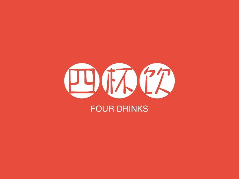 四杯饮LOGO设计