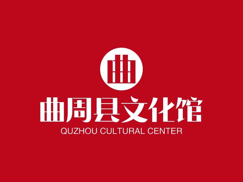 曲周县文化馆LOGO设计