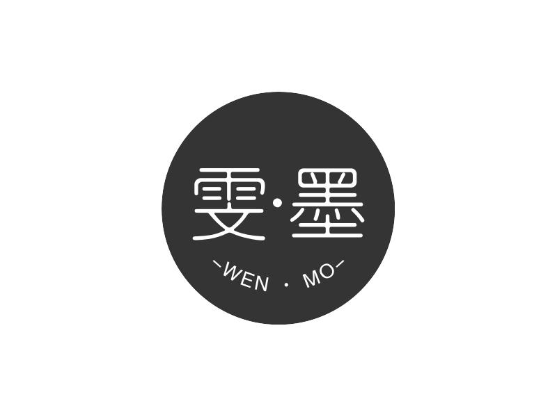 雯·墨LOGO设计