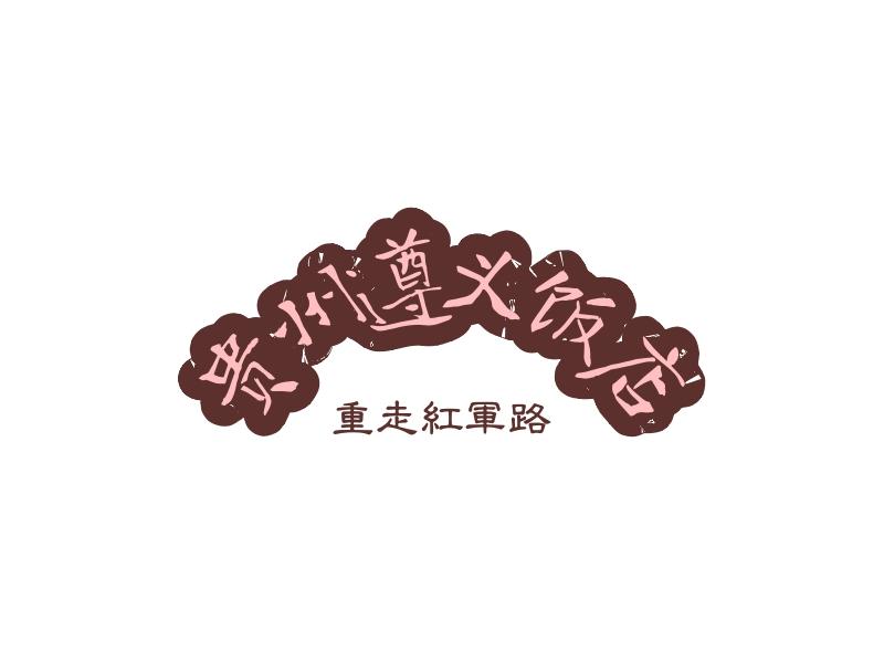 贵州遵义饭店LOGO设计
