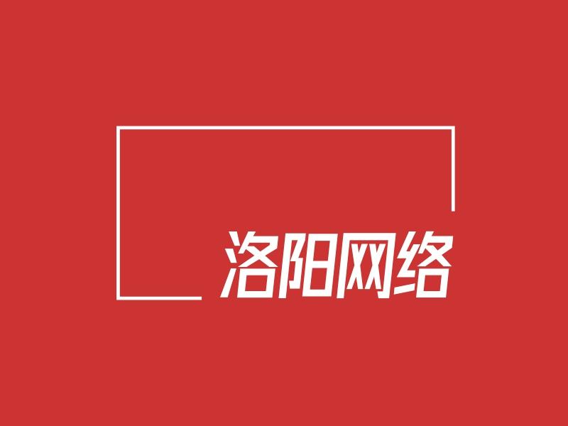 洛陽网络LOGO设计