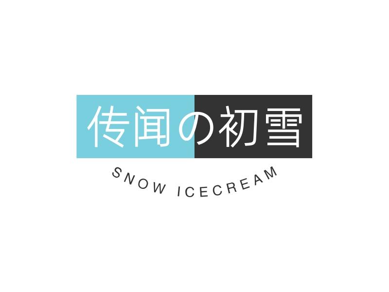 传闻の初雪LOGO设计