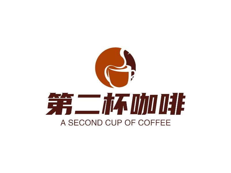第二杯咖啡LOGO设计