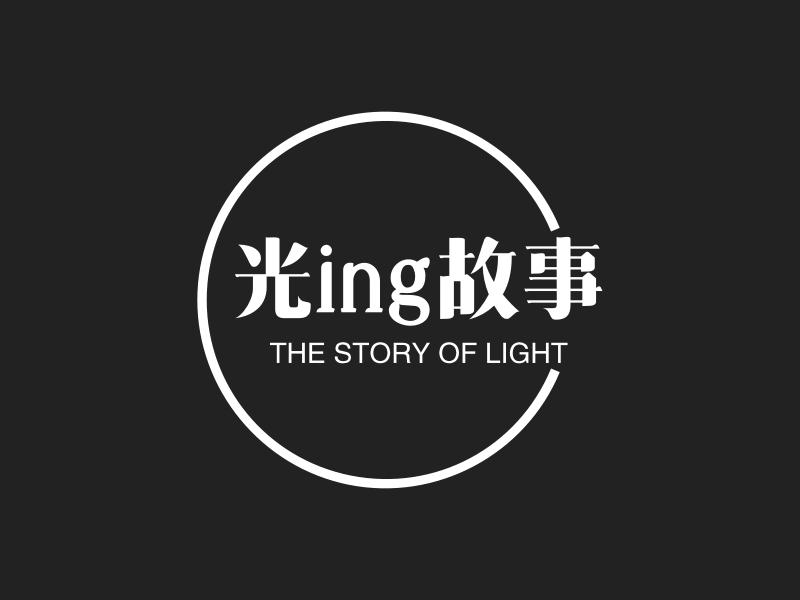 光ing故事LOGO设计