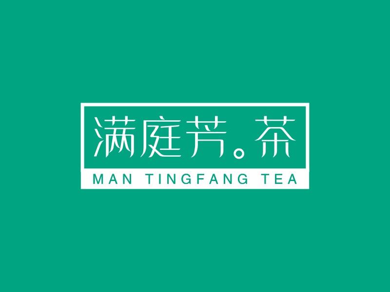 满庭芳.茶LOGO设计