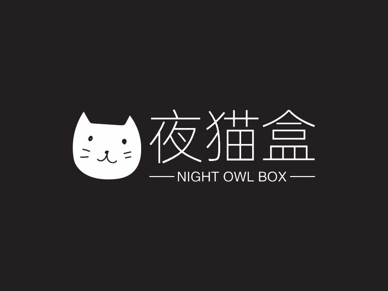 夜猫盒LOGO设计