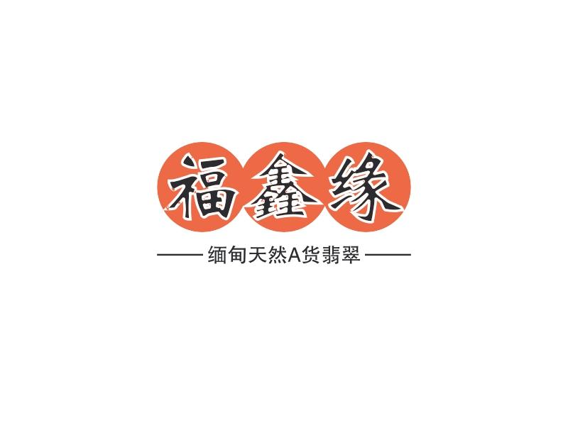 福鑫缘LOGO设计