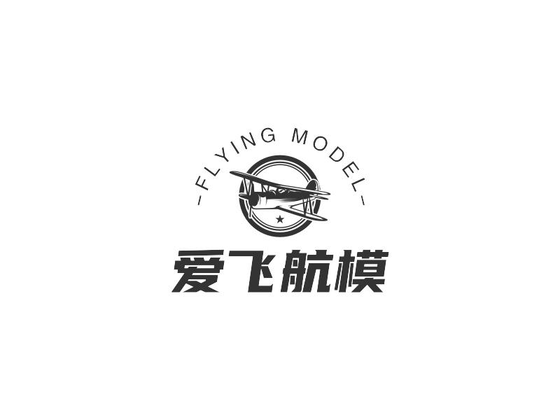 爱飞航模LOGO设计