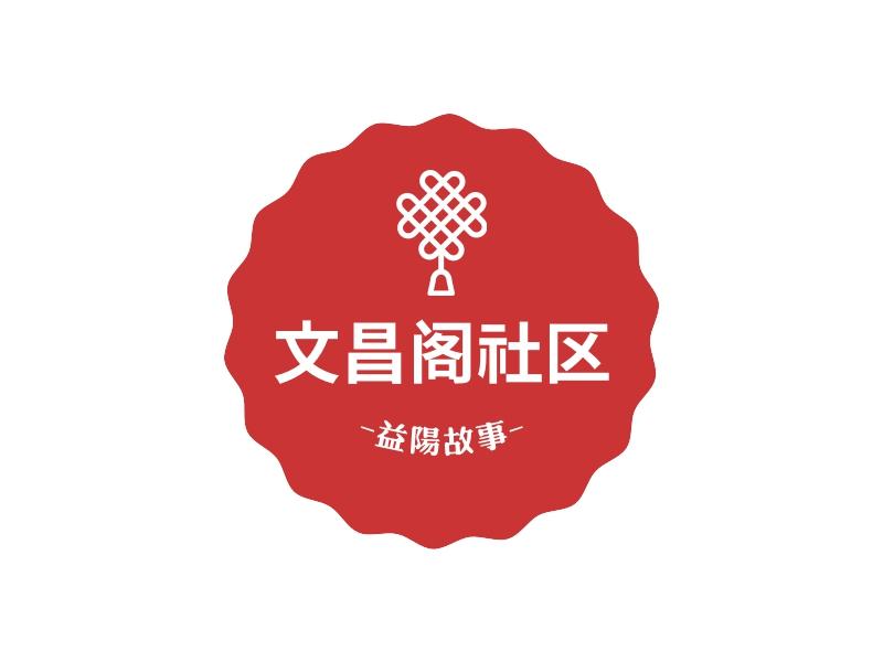文昌阁社区LOGO设计